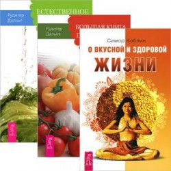 О вкусной и здоровой жизни. Большая книга постничества. Естесственное очищение (комплект из 3 книг)