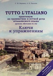 Tutto litaliano : Практикум по грамматике и устной речи итальянского языка : Ключи к упражнениям : Учебное пособие
