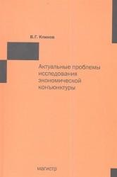 Актуальные проблемы исследования экономической конъюнктуры: сборник статей