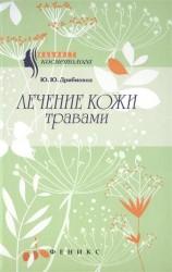 Лечение кожи травами
