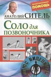 Полный курс оздоровления: 3 книги в одном комплекте: Исцеление позвоночника. Гимнастика для сосудов. Избавление от головной боли+видеокурс