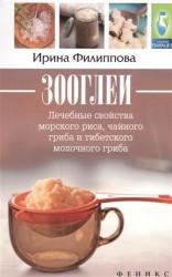 Зооглеи. Лечебные свойства морского риса, чайного гриба и тибетского молочного гриба