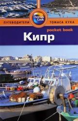 Кипр: Путеводитель