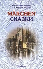 Hans Christian Andersen: Marchen / Ганс Христиан Андерсен. Сказки. Книга для чтения с упражнениями