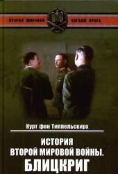 История Второй мировой войны. Блицкриг