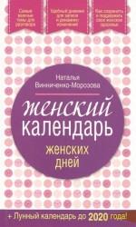 Женский календарь женских дней + лунный календарь до 2020 года!