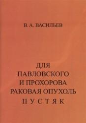 Для Павловского и Прохорова раковая опухоль - пустяк