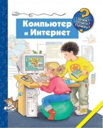 Компьютер и Интернет