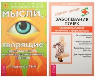 Мысли, творящие здоровье почек и мочевыделительных органов. Заболевания почек (комплект из 2 книг)