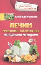 Лечим грибковые заболевания народными методами