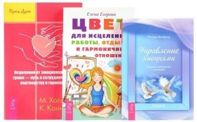 Цвет для исцеления + Управление эмоциями + Исцеление от эмоциональных травм (комплект из 3 книг)