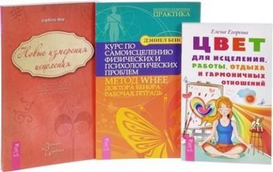 Цвет для исцеления + Новые измерения исцеления + Курс по самоисцелению проблем (комплект из 3 книг)