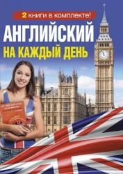Английский на каждый день (комплект из 2 книг)