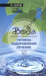 Вода. Гигиена, оздоровление, лечение
