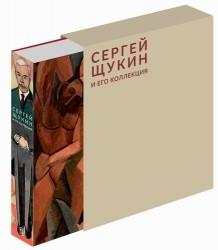 Сергей Щукин и его коллекция (подарочное издание)