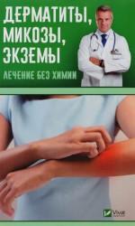 Дерматиты, микозы,экземы. Лечение без химии