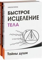 Причины заболеваний и пути их устранения (комплект из 3 книг)