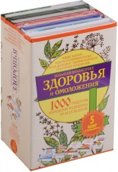 Большая библиотека здоровья и омоложения. 1000 рецептов народной медицины от всех недугов (комплект из 5 книг)