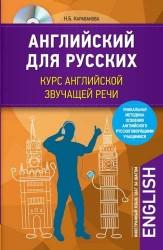 Английский для русских. Курс английской звучащей речи + CD