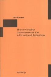 Институт особых экономических зон в Российской Федерации: финансово-правовые и организационно-экономические аспекты фунцкционирования