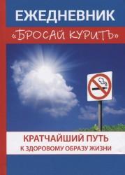 """Ежедневник """"Бросай курить"""""""