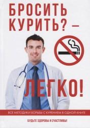 Бросить курить? - Легко!