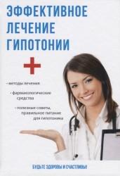 Эффективное лечение гипотонии