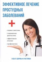 Эффективное лечение простудных заболеваний