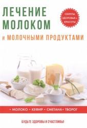 Лечение молоком и молочными продуктами