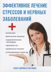 Эффективное лечение стрессов и нервных заболеваний