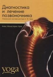 Диагностика и лечение позвоночника. Уникальная система доктора А. М.Уриа