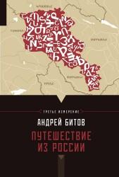 Путешествие из России. Империя в четырех измерениях. Измерение III. Повести-путешествия