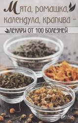 Мята, ромашка, календула, крапива - лекари от 100 болезней