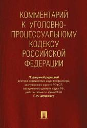 Комментарий к Уголовно-процессуальному кодексу Российской Федерации