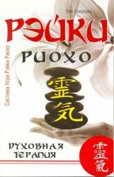 Рэйки Риохо. Духовная терапия / 3-е изд.
