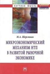 Микроэкономический механизм НТП в развитой рыночной экономике (на материалах обрабатывающей промышленности США во второй половине XX века). Монография
