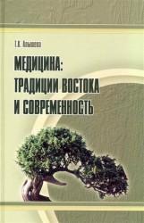 Медицина. Традиции Востока и современность