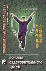 Основы оздоровительного цигун. Основы китайской науки цигун взращивания жизни. 2-е издание