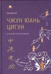 Чжун Юань цигун. 4-й этап восхождения: Мудрость. Путь к истине. Книга для чтения и практики