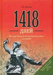 1418 дней. Рассказы о битвах и героях Великой Отечественной войны 1941-1945
