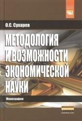 Методология и возможности экономической науки: Монография