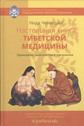 Настольная книга тибетской медицины. Принципы, диагностика, патология