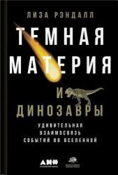 Темная материя и динозавры. Удивительная взаимосвязь событий во Вселенной