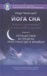 Йога сна. Анализ сновидений в тибетской медицине. Книга II: Путешествие за пределы пространства и времени