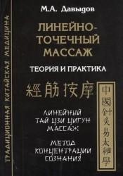 Линейно-точечный массаж. теория и практика. Линейный Тай Цзи Цигун массаж. Метод концентрации сознания