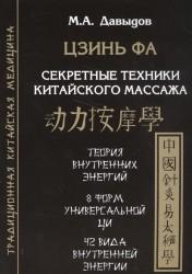 Цзинь фа. Секретные техники китайского массажа. Теория внутренних энергий. 8 форм универсальной Ци. 42 вида внутренней энергии