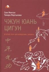 Чжун Юань цигун. Второй этап восхождения. Тишина. Книга для чтения и практики