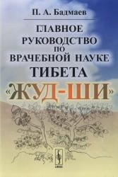 Главное руководство по врачебной науке Тибета Жуд-Ши / Изд.5