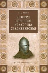 История военного искусства Средневековья