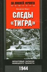 """Следы """"Тигра"""". Фронтовые записки немецкого танкиста.1944"""
